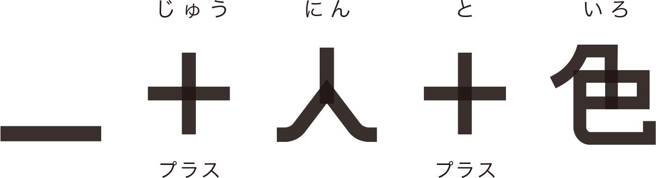 _+人+色