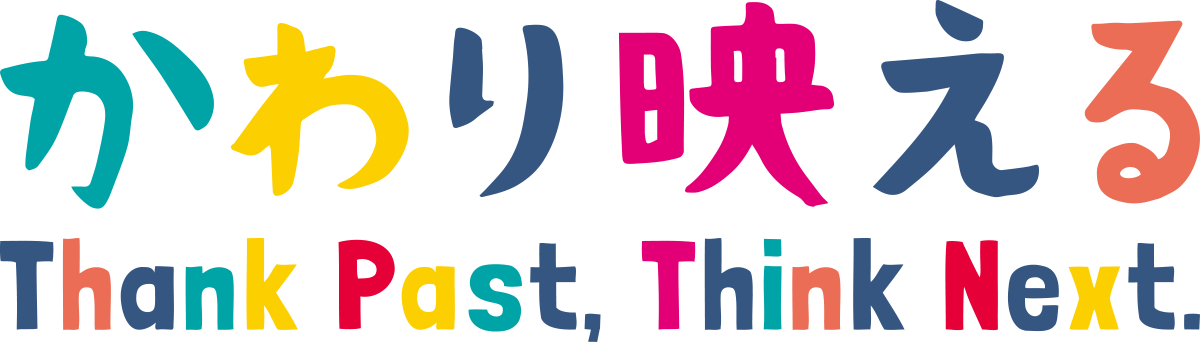 かわり映える Thank Past, Think Next.